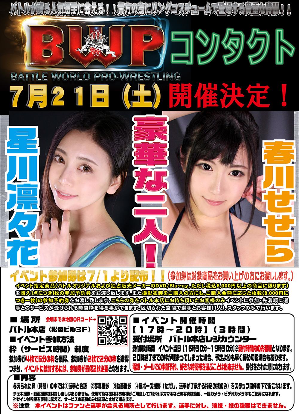 2018_0721日BWPコンタクト(2人)POP_web