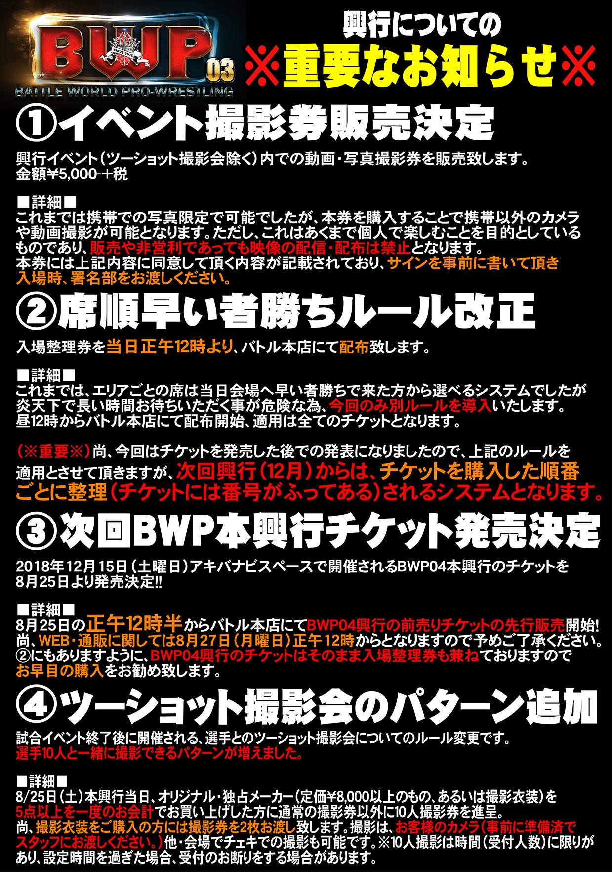 BWP03_注意告知ポスター_web