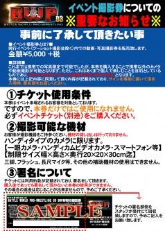 BWP03撮影券_注意告知ポスター_web