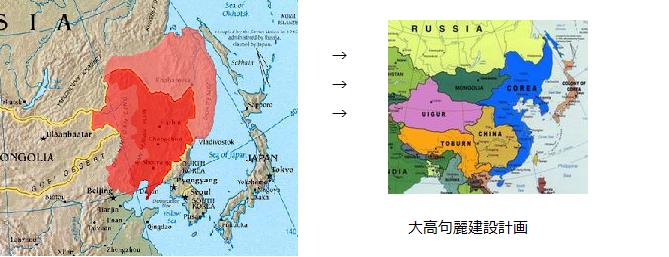 Manchuria大高句麗建設計画