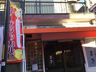 s-②韓国料理