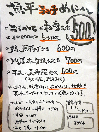 s-魚平メニュー3IMG_9063