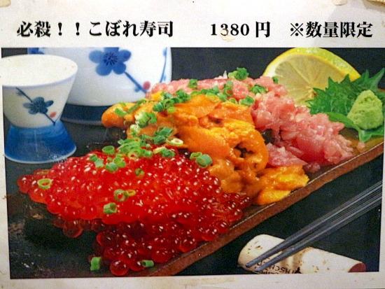 s-魚平メニュー9IMG_9073