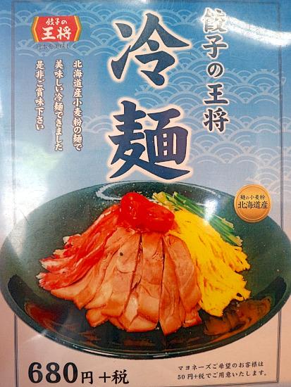 s-餃子メニュー2IMG_9136