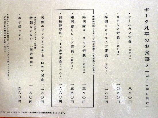 s-凡平メニュー99IMG_9187