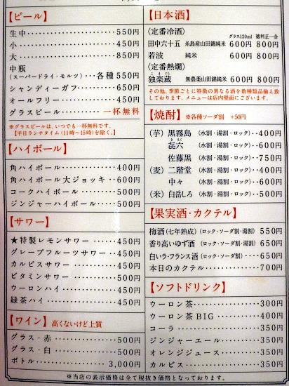 s-凡平メニュー9IMG_9186