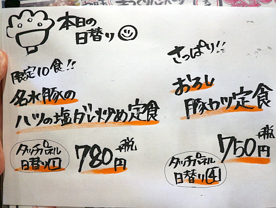 s-益正メニュー3IMG_9204
