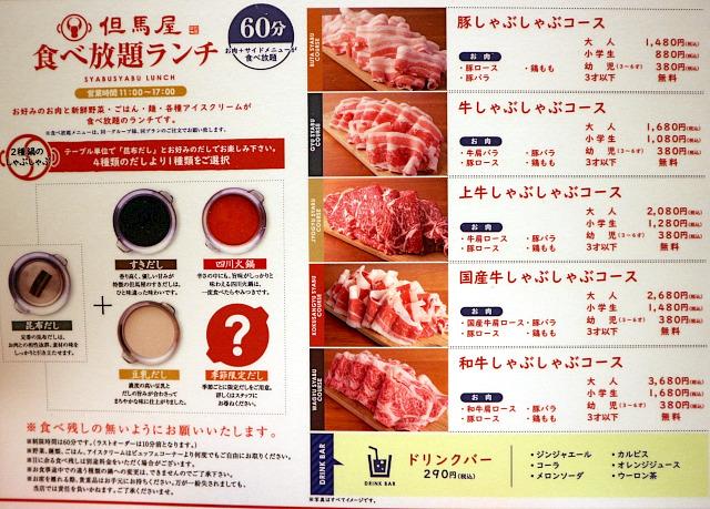 s-但馬メニュー2IMG_9256