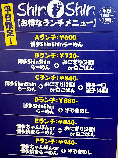 s-ShinShinメニュー2IMG_9330