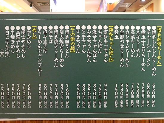 s-ShinShinメニューIMG_9346