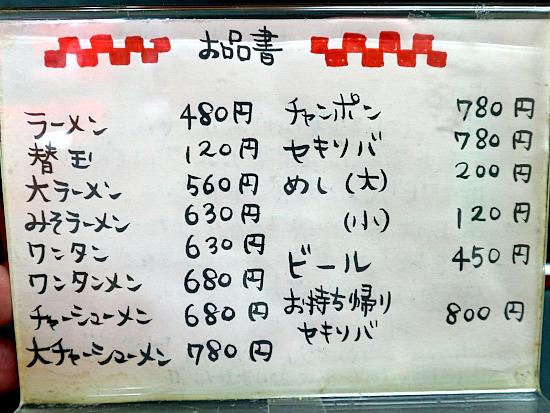 s-基峰メニューIMG_9376