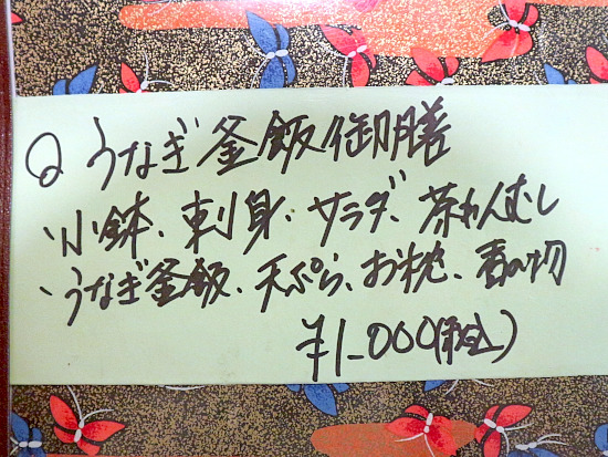 s-松むらメニュー2IMG_9404