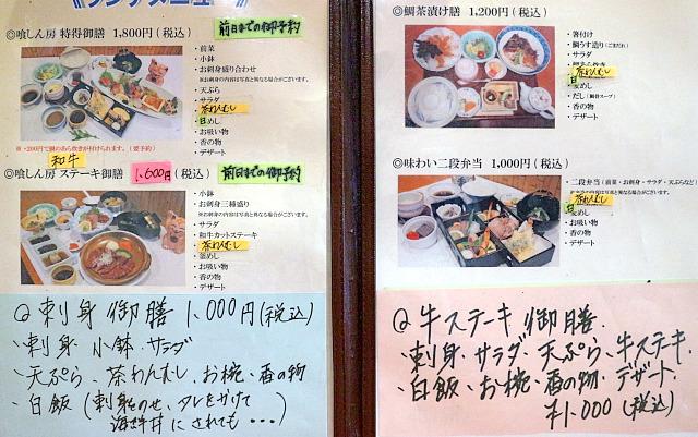 s-松むらメニューIMG_9408