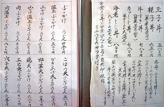 s-あじ豊メニュー1IMG_9514