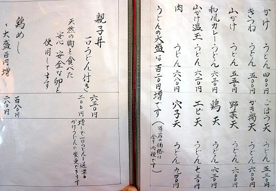 s-あじ豊メニュー2IMG_9515