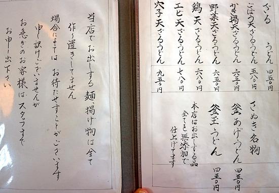 s-あじ豊メニュー3IMG_9516