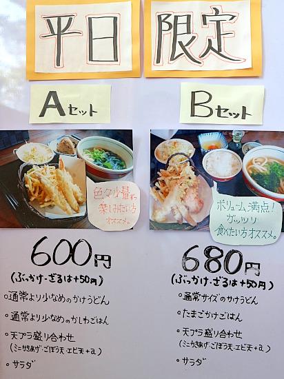 s-あじ豊メニュー7IMG_9529