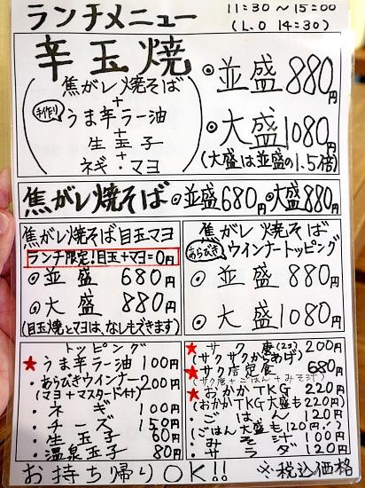 s-まるひメニューIMG_9546
