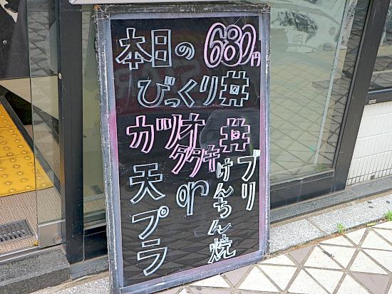 s-すし鮮外見メニューIMG_9566
