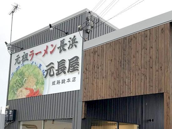 s-姫路91530193782922 (1)改