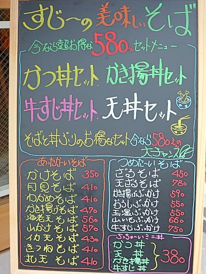 s-すじ一メニューIMG_9637