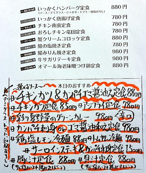 s-いっかくメニューIMG_9682