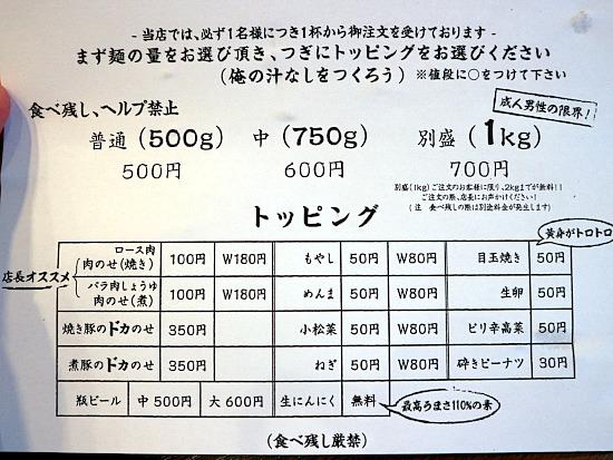 s-男のメニューIMG_9729