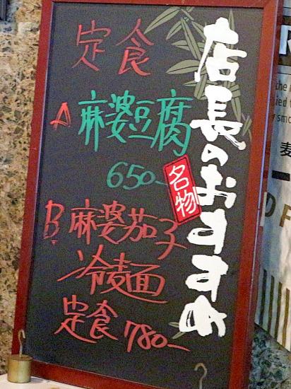 s-榮ちゃんメニュー2IMG_0343