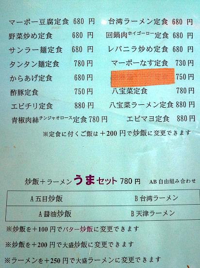 s-榮ちゃんメニューIMG_0344
