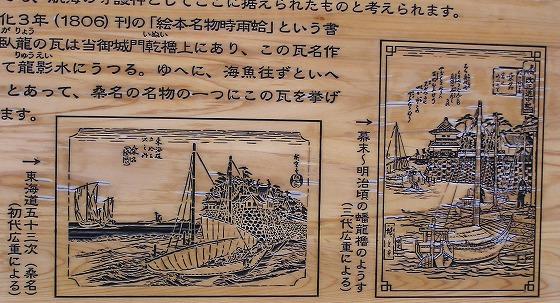 091005桑名・蟠龍櫓浮世絵OLYMPUS-C755UZ