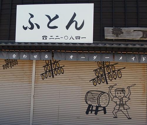 180613東海道沿いシャッター