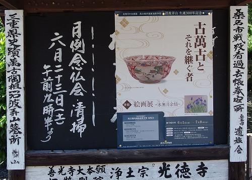 180613桑名・旧東海道光徳寺PENTAXMX-1