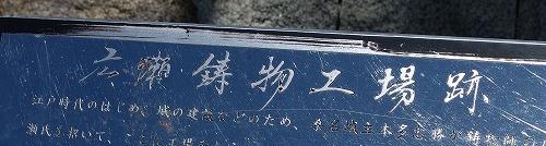 180613桑名・旧東海道広瀬鋳物工場跡PENTAXMX-1