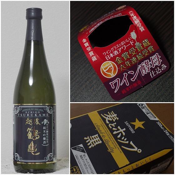 鶴亀720mlと麦とホップ黒500ml