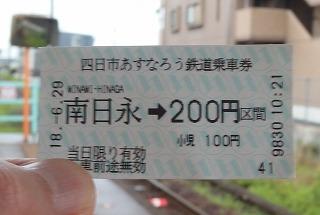 180629南日永駅-1