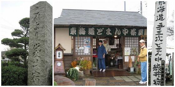 061212袋井宿東海道どまんなか