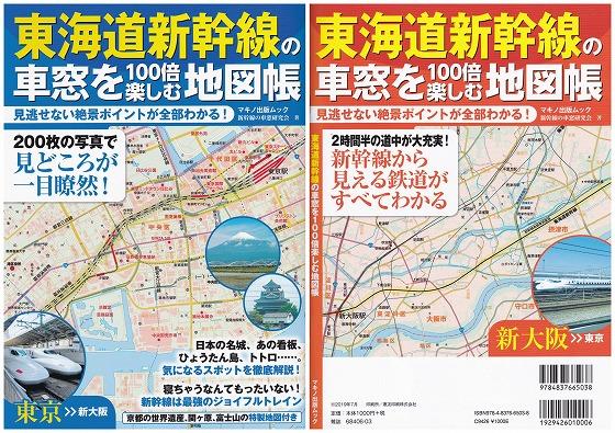 東海道新幹線車窓の本