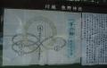 梅雨明け川越 (2)
