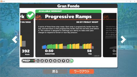 GranFondo 準備3 Progressive Ramp