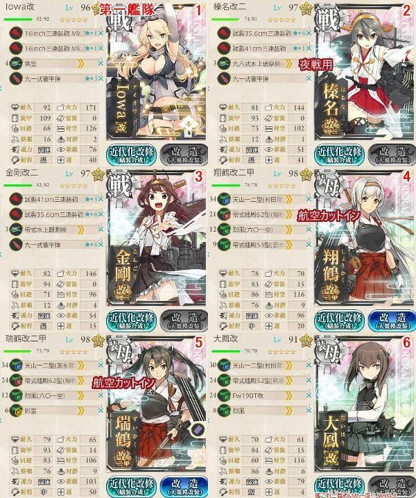 5-5攻略部隊02