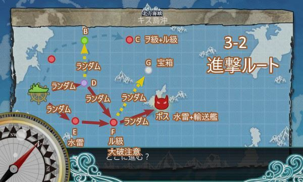 3-2進撃ルート03