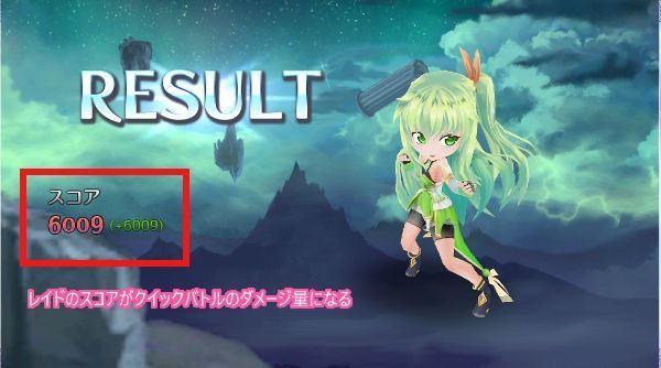 宝石レイド戦03