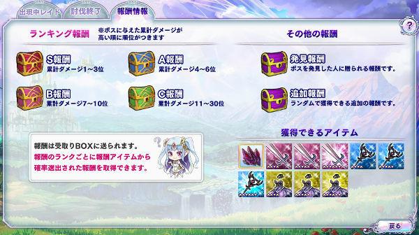 宝石レイド報酬01