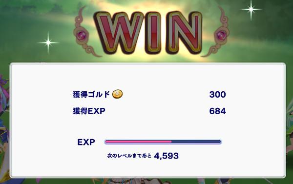 宝石レベル上げ03