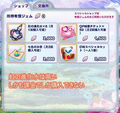 虹の進化水3000ジェム