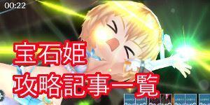 宝石姫バナー02