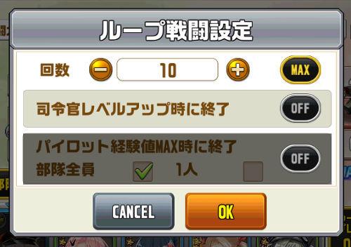 ループ設定02