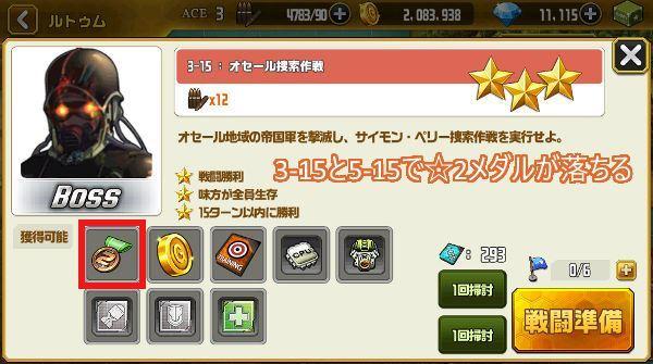 ペトラ☆6化05