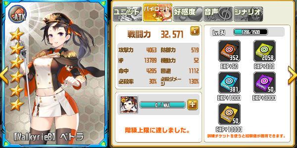 ペトラ☆6強い