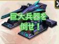 巨大兵器アイキャッチ02